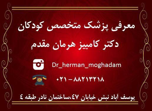 دکتر متخصص اطفال یوسف آباد