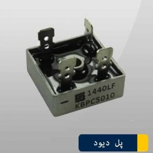 پل دیود فلزی مربعی kbpc4510