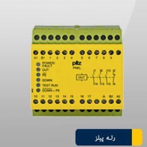 رله پیلز PNKL 110VAC/24VDC pilz