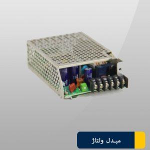 مبدل ولتاژDC/DC- HF50W-SD48-5