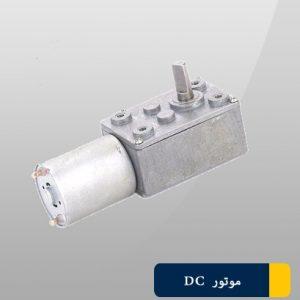 موتور DCگیربکس دار12ولت 213 دور ZWL-FP40i
