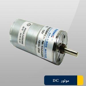 موتور DCگیربکس دار12ولت 7.5 دور ZGA25