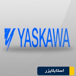 استابلایزر YASKAWA