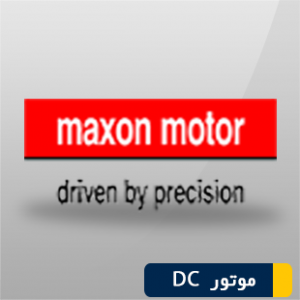 موتور براشلس maxon