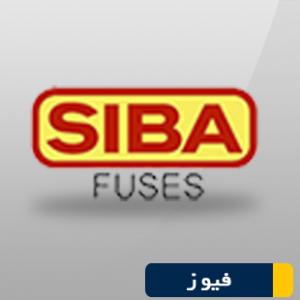 فیوز siba